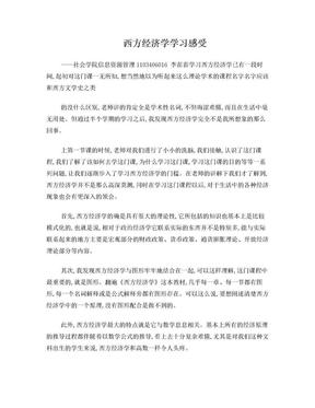 西方经济学学习感受.doc