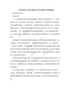 西华师范大学社团联合会社团嘉年华新闻稿.doc