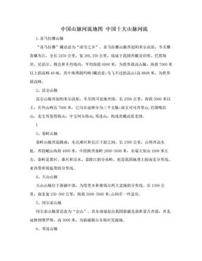 中国山脉河流地图 中国十大山脉河流.doc