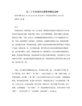 近三十年来域外汉籍整理概况述略.doc