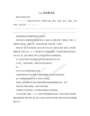 iso内审检查表.doc