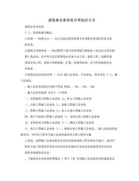 建筑业企业资质分类知识大全.doc