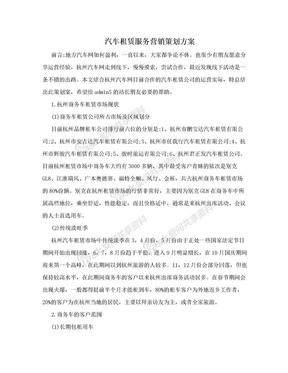 汽车租赁服务营销策划方案.doc