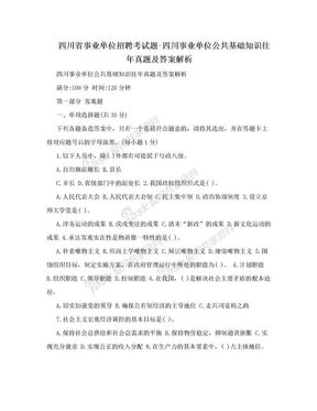 四川省事业单位招聘考试题-四川事业单位公共基础知识往年真题及答案解析.doc