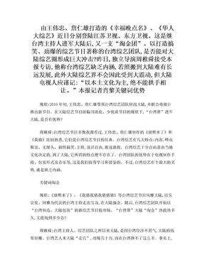 台湾综艺资料.doc