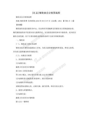 [汇总]餐饮业会计核算流程.doc