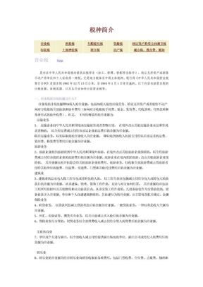 各种税种简介.doc