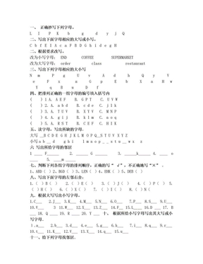 新人教版小学三年级英语上册26个字母练习题.doc