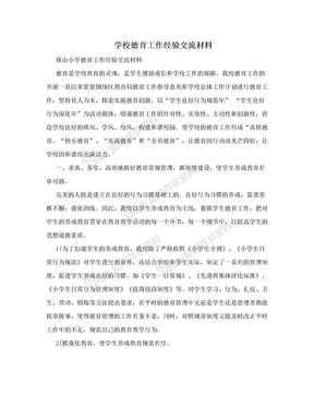 学校德育工作经验交流材料.doc