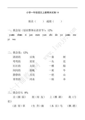 小学一年级语文上册期末试卷14.doc