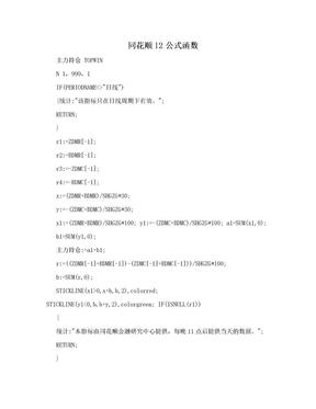 同花顺l2公式函数.doc