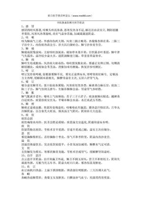 中医执业医师内科学歌诀.doc