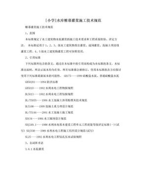[小学]水库帷幕灌浆施工技术规范.doc