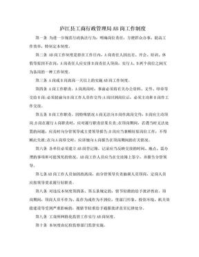 庐江县工商行政管理局AB岗工作制度.doc