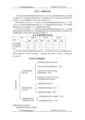 2009年天狼星无师自通会计5.doc