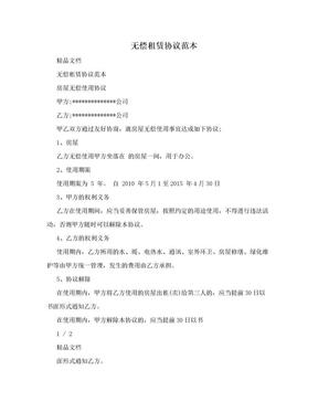 无偿租赁协议范本.doc