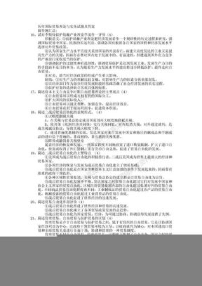历年国际贸易理论与实务试题及答案.doc