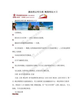 越南胡志明头顿 岘港纯玩8日.doc