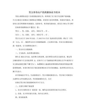 男方净身出户的离婚协议书范本.doc