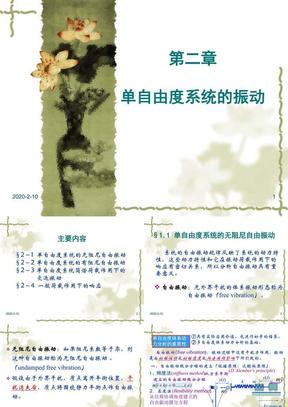 结构动力学ch2-1.ppt