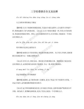 三字经带拼音全文及注释.doc