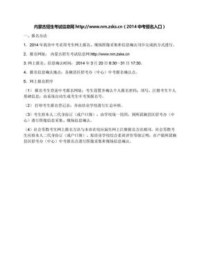 内蒙古招生考试信息网http://www.nm.zsks.cn(2014中考报名入口)