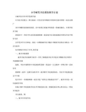 小学硬笔书法课的教学计划.doc