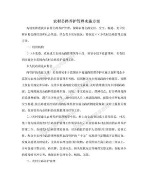 农村公路养护管理实施方案.doc