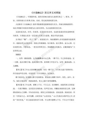 《小窗幽记》原文译文对照版.doc
