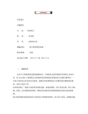 网上鲜花销售系统_开题报告.doc