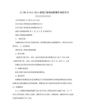 FJ-WD-B-014-2013建筑门窗现场检测作业指导书1111111111111.doc