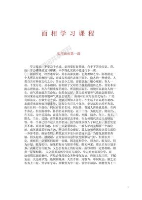 面相宝典·实用面相真人图解.pdf