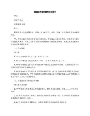 外国文教专家聘用合同范本.docx