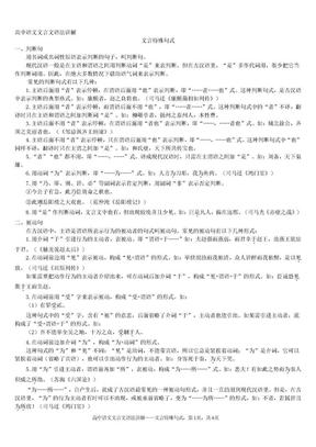 高中语文文言文语法讲解——文言特殊句式.doc