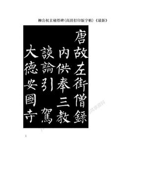 柳公权玄秘塔碑(高清打印版字帖)《最新》.doc