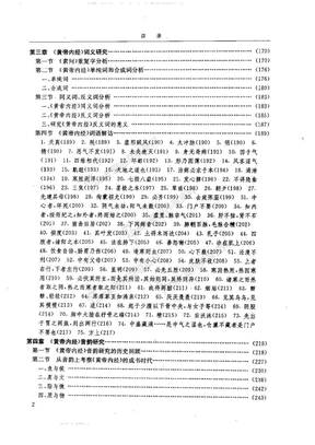 黄帝内经研究大成2.pdf