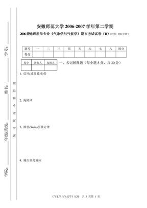 气象学与气候学试卷.pdf