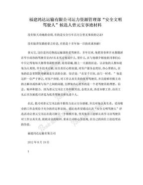 """""""安全文明驾驶人""""候选人曾元宝事迹材料.doc"""
