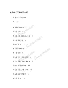 1房地产公司财务管理制度汇编.doc