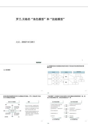 角色模型与技能模型1.ppt