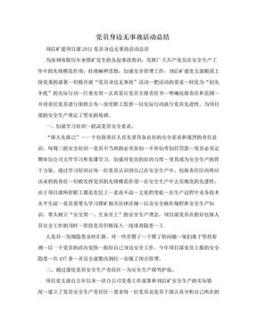 党员身边无事故活动总结.doc