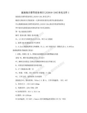 旋涡混合器等设备项目(JG2010-246)补充文件1.doc