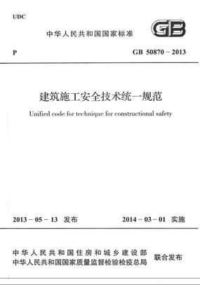 GB 50870-2013 建筑施工安全技术统一规范.pdf