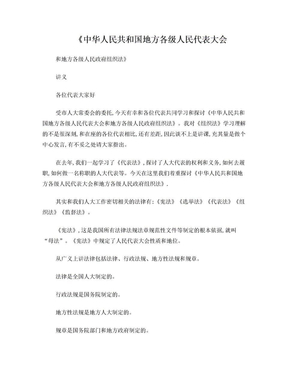 组织法讲义.doc