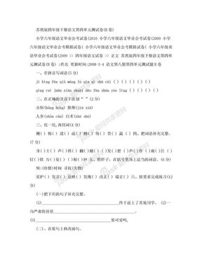 苏教版四年级下册语文第四单元测试卷(B卷).doc