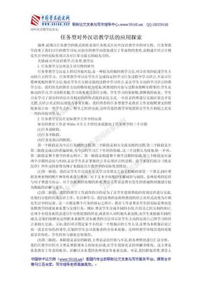 对外汉语教学法论文:任务型对外汉语教学法的应用探索.doc