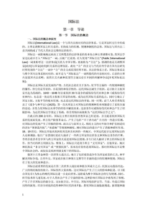 国际公法.doc