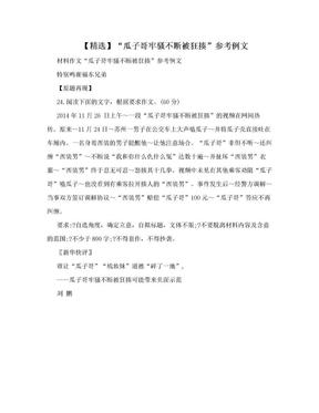 """【精选】""""瓜子哥牢骚不断被狂揍""""参考例文.doc"""