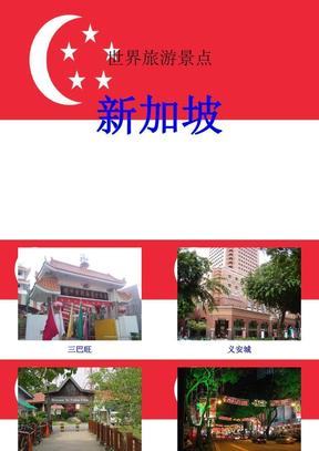 世界旅游景点(亚洲篇)-新加坡.ppt
