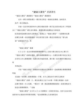 """""""健康大课堂""""开讲养生.doc"""